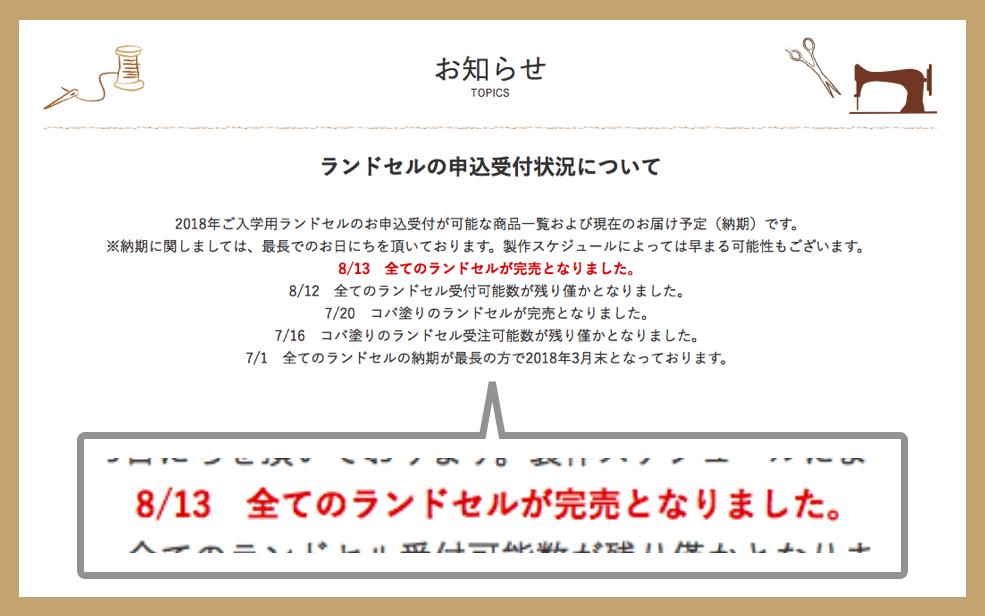生田のランドセル完売のお知らせ