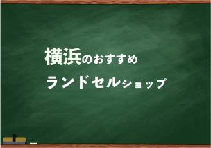 横浜でランドセルを試して選べるショップ13選と失敗しない選び方