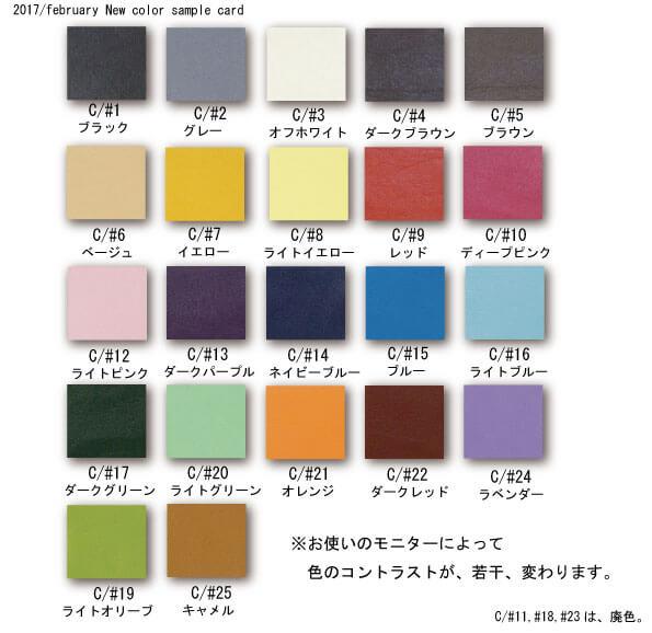 KIRACO ランドセルカバーのカラー