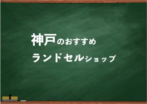 神戸でランドセルを試して選べるショップ10選と失敗しない選び方