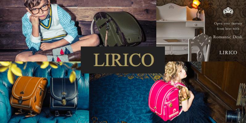LIRICOのランドセル