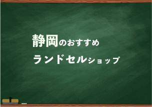 静岡でランドセルを試して選べるショップ11選と失敗しない選び方