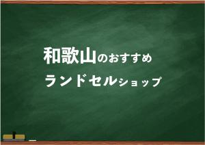 和歌山でランドセルを試して選べるショップ4選と失敗しない選び方
