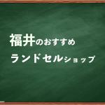 福井でランドセルを試して選べるショップ5選と失敗しない選び方