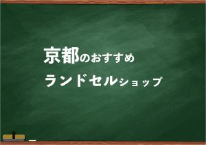 京都でランドセルを試して選べるショップ10選と失敗しない選び方