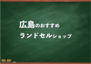 広島でランドセルを試して選べるショップ12選と失敗しない選び方