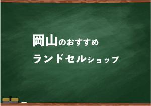 岡山でランドセルを試して選べるショップ6選と失敗しない選び方