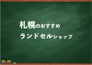 札幌でランドセルを試して選べるショップ6選と失敗しない選び方