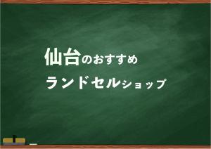 仙台でランドセルを試して選べるショップ8選と失敗しない選び方