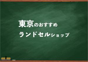東京でランドセルを試して選べるショップ21選と失敗しない選び方