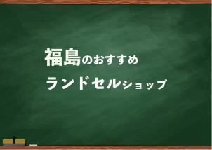福島でランドセルを試して選べるショップ6選と失敗しない選び方