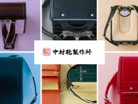 上品なシンプルさ!中村鞄製作所ランドセルのメリットと注意点