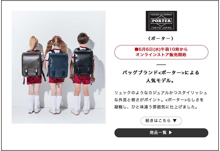 伊勢丹のオンラインショップ