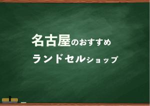 名古屋でランドセルを試して選べるショップ10選と失敗しない選び方
