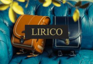 ロデオで人気のLIRICOのランドセルの特徴と3つの注意点