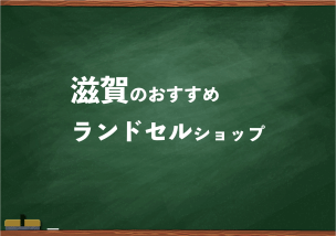滋賀でランドセルを試して選べるショップ6選と失敗しない選び方