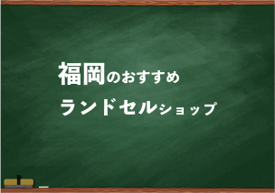 福岡でランドセルを試して選べるショップ19選と失敗しない選び方