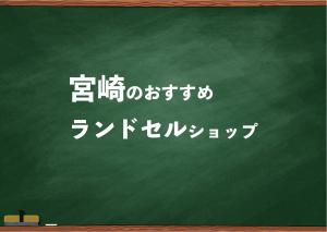 宮崎でランドセルを試して選べるショップ8選と失敗しない選び方