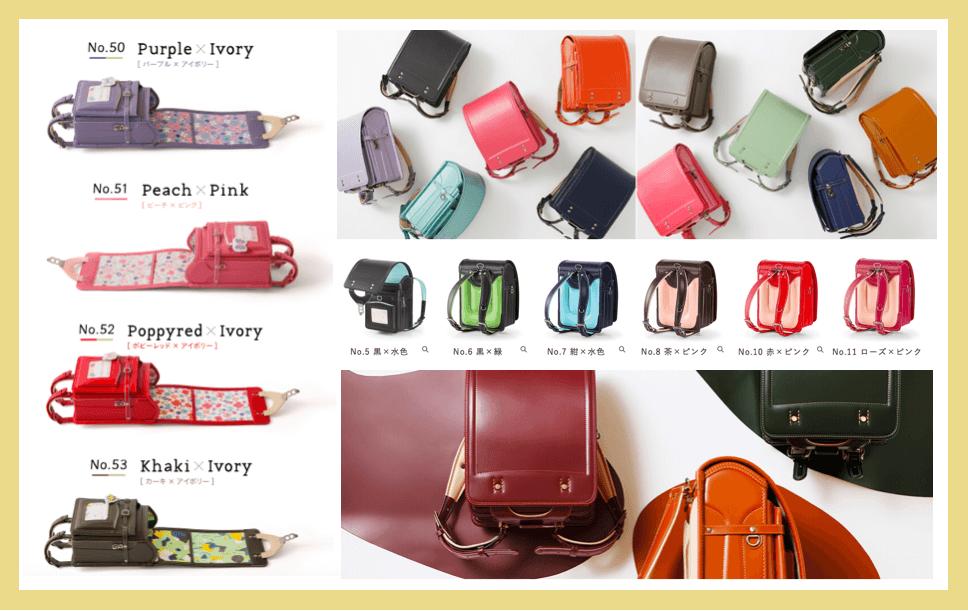 土屋鞄のランドセルのデザインとカラー