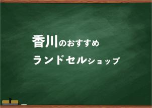 香川でランドセルを試して選べるショップ6選と失敗しない選び方
