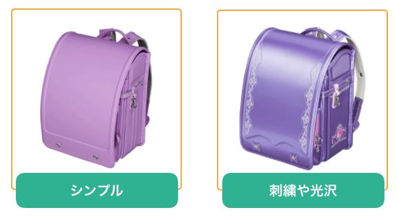 紫系のランドセル