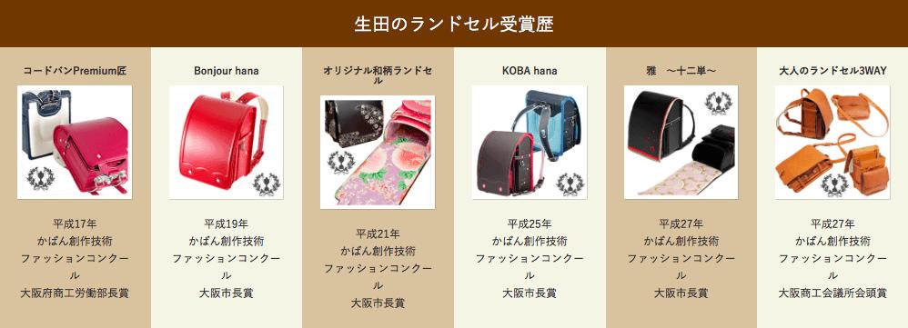 生田のランドセルの受賞歴