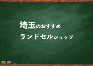 埼玉でランドセルを試して選べるショップ19選と失敗しない選び方
