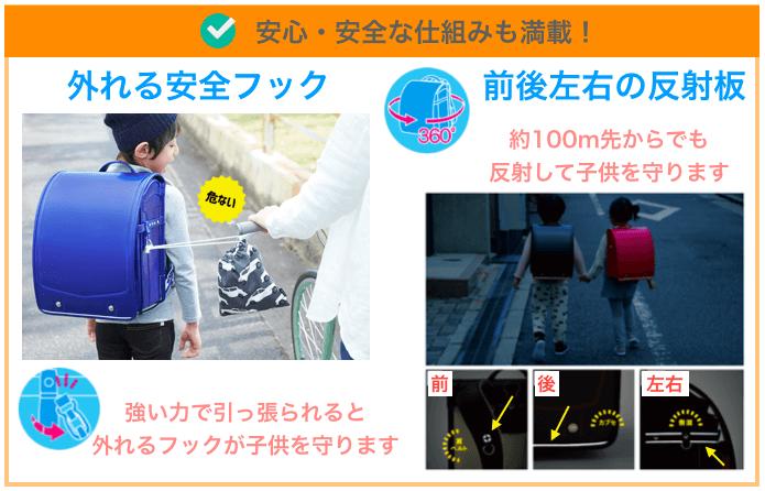 セイバンのランドセルの安心・安全な仕組み