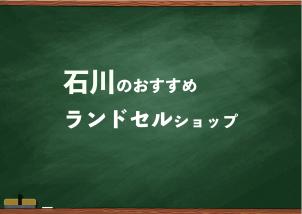 石川でランドセルを試して選べるショップ6選と失敗しない選び方