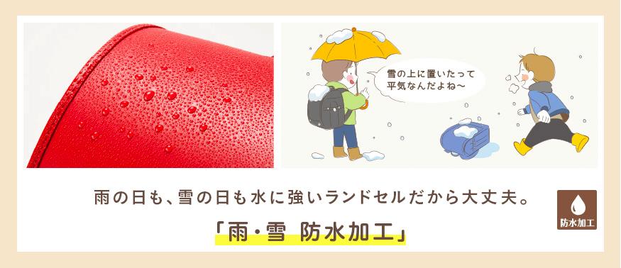 FUJITAのランドセル「雨・雪・防水加工」