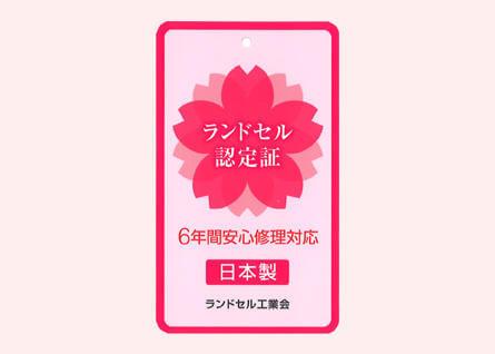 日本ランドセル工業会の「ランドセル認定証」