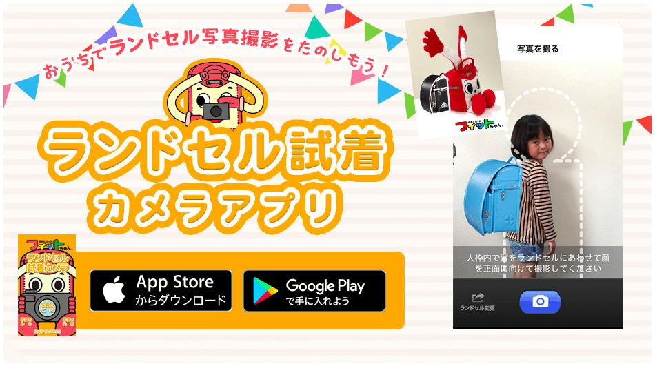 フィットちゃんのランドセル試着アプリ