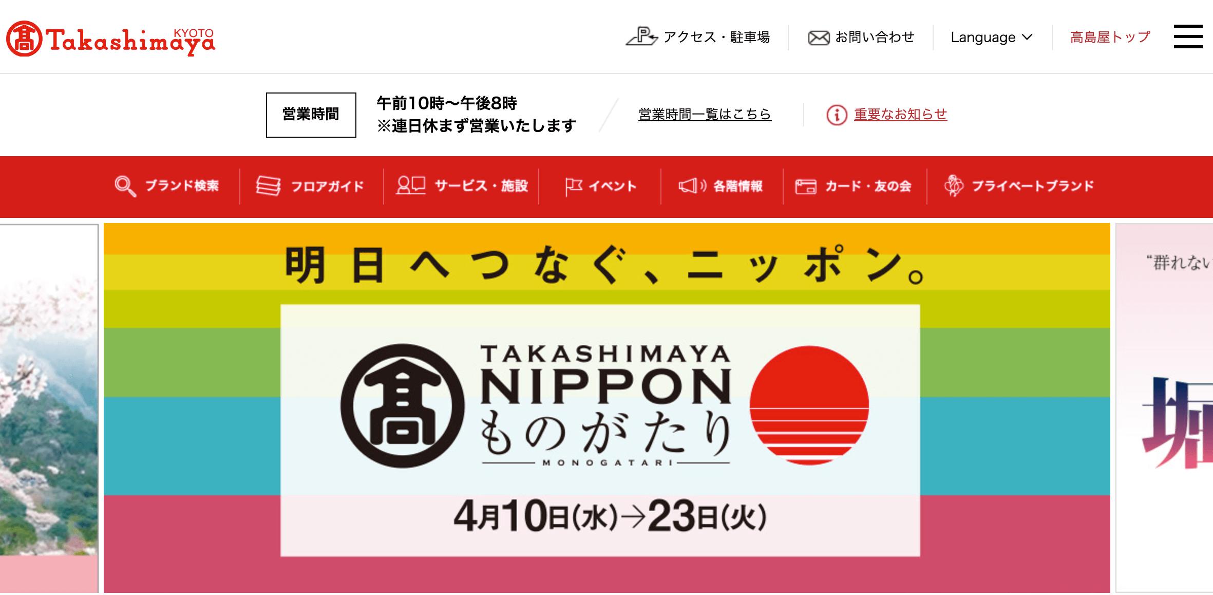 京都 タカシマヤ ランドセル 2020