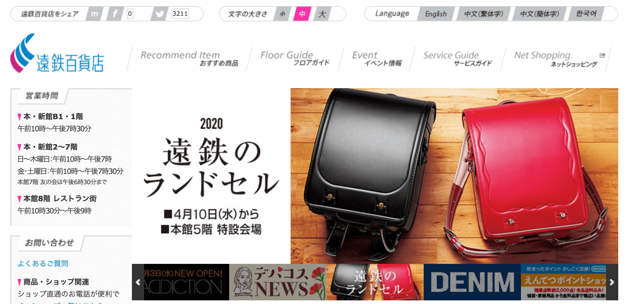 遠鉄百貨店 静岡 ランドセル 2020