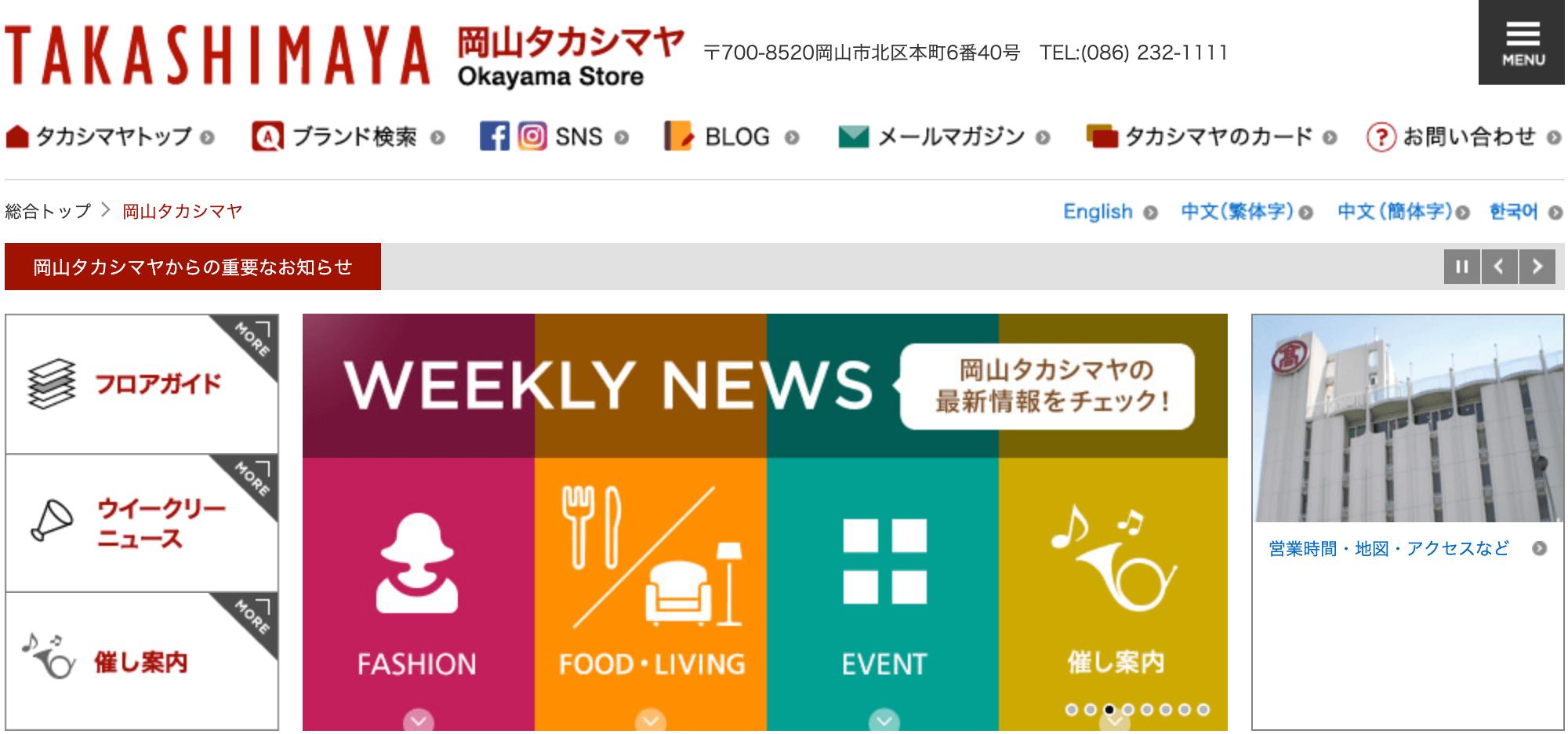 岡山 タカシマヤ ランドセル 2020