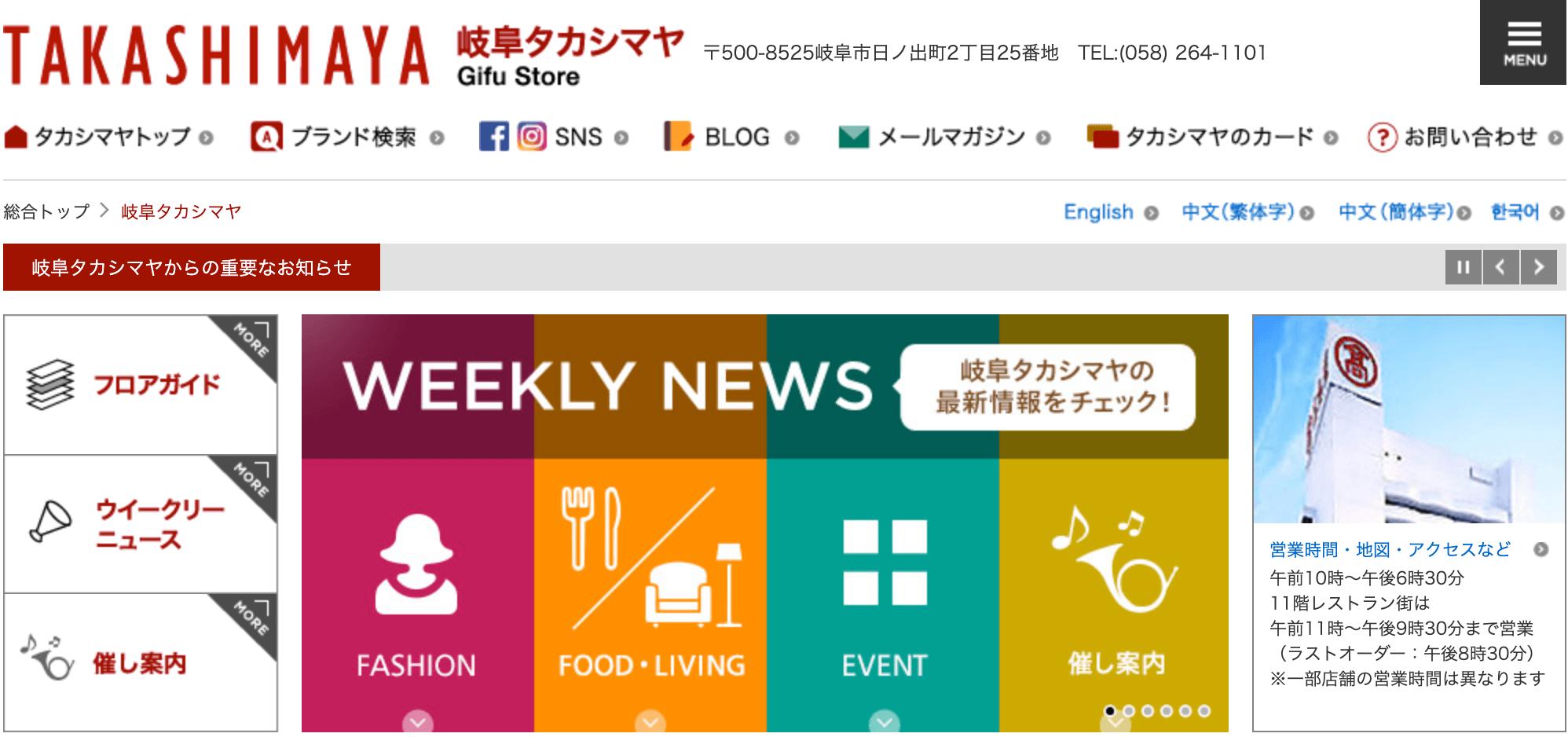 岐阜 タカシマヤ ランドセル 2020