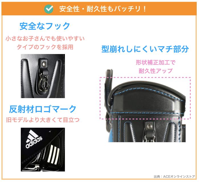 アディダスのランドセルの耐久性・安全性