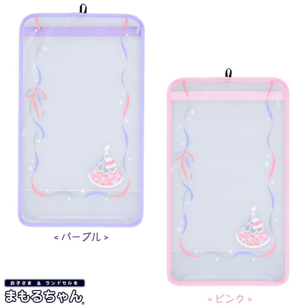プリント透明ランドセルカバー 【まもるちゃん】 プリンセス×リボン柄のカラー パープルとピンク