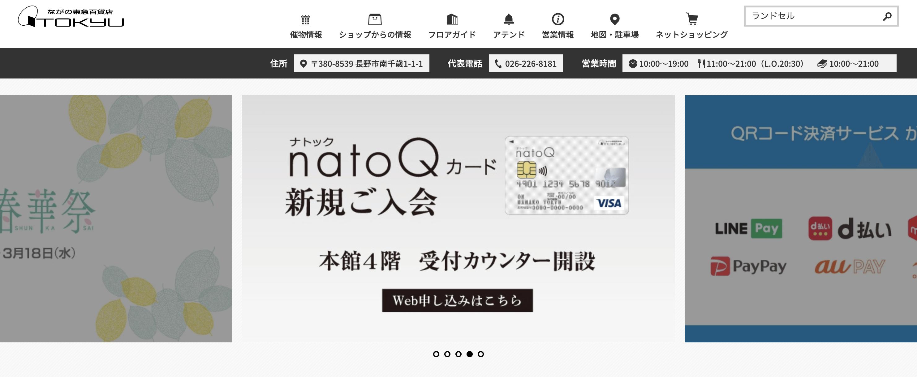 ながの東急百貨店の公式ページ