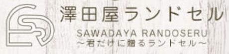 澤田屋ランドセルのロゴ