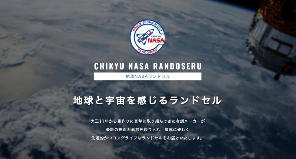 池田地球ランドセルのトップページ