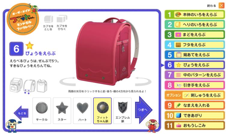 フィットちゃんのオーダーメイドランドセル2021年版の操作画面:ステップ6