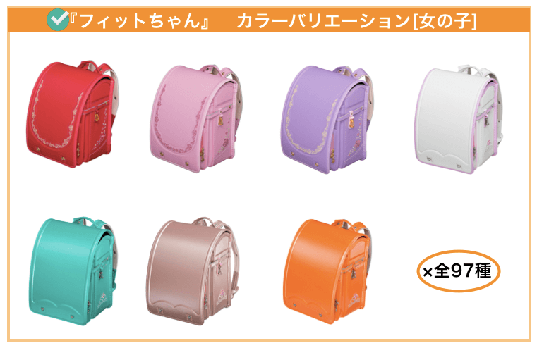 フィットちゃんの女の子カラーバリエーション2021年版