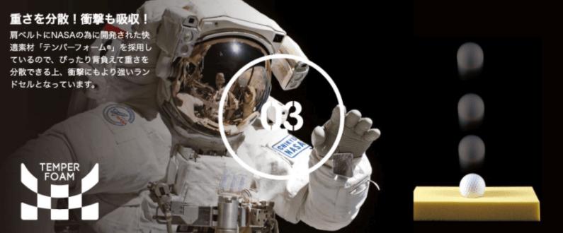 NASAでも使用されている快適素材