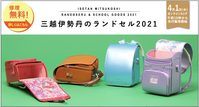 Mitsukoshi-randsel-top-page