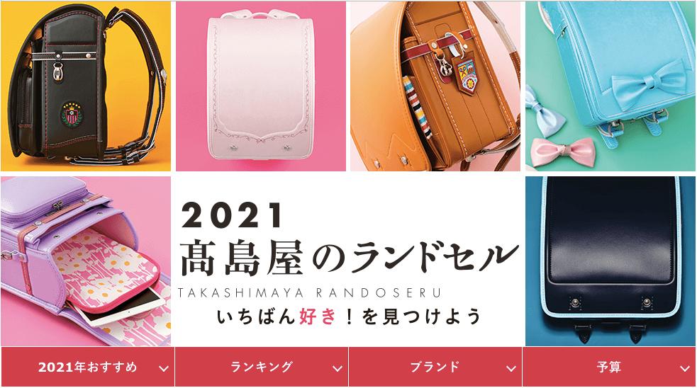 高島屋ランドセルのトップページ2021年版