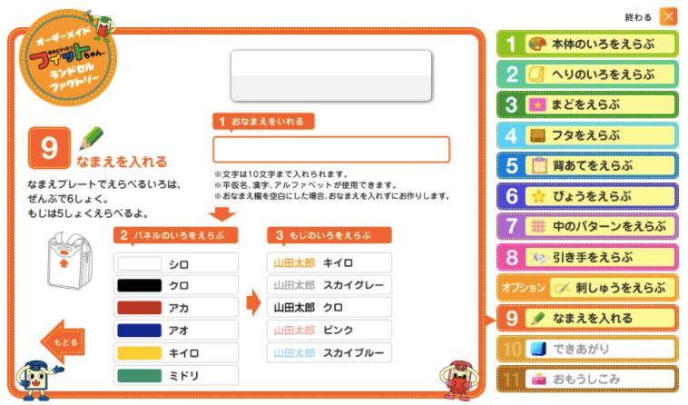 フィットちゃんのオーダーメイドランドセル2021年版の操作画面:ステップ9