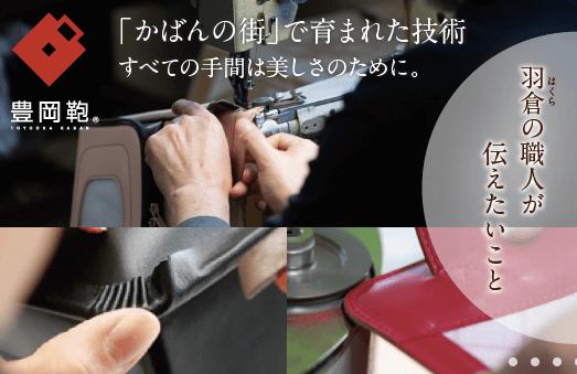 羽倉のこだわり:鞄職人による最高品質のランドセル