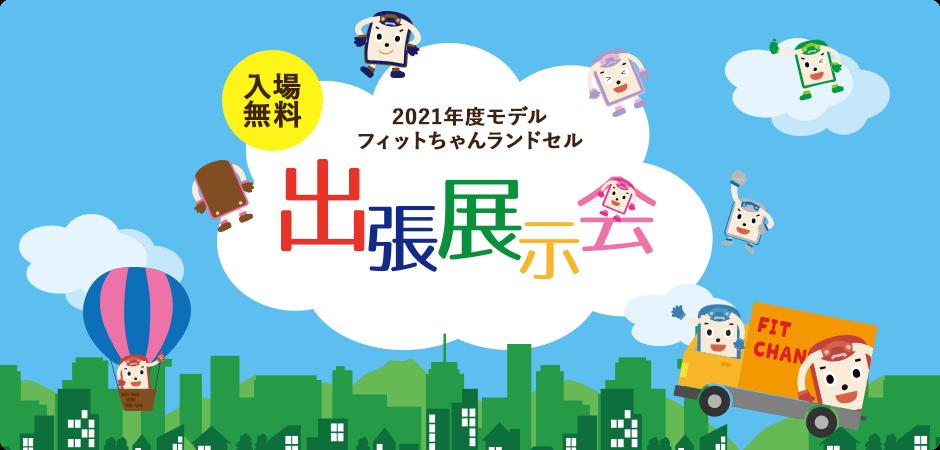 フィットちゃんの移動ショールーム2021年版