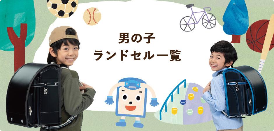 フィットちゃんの男の子向けランドセル2021年版